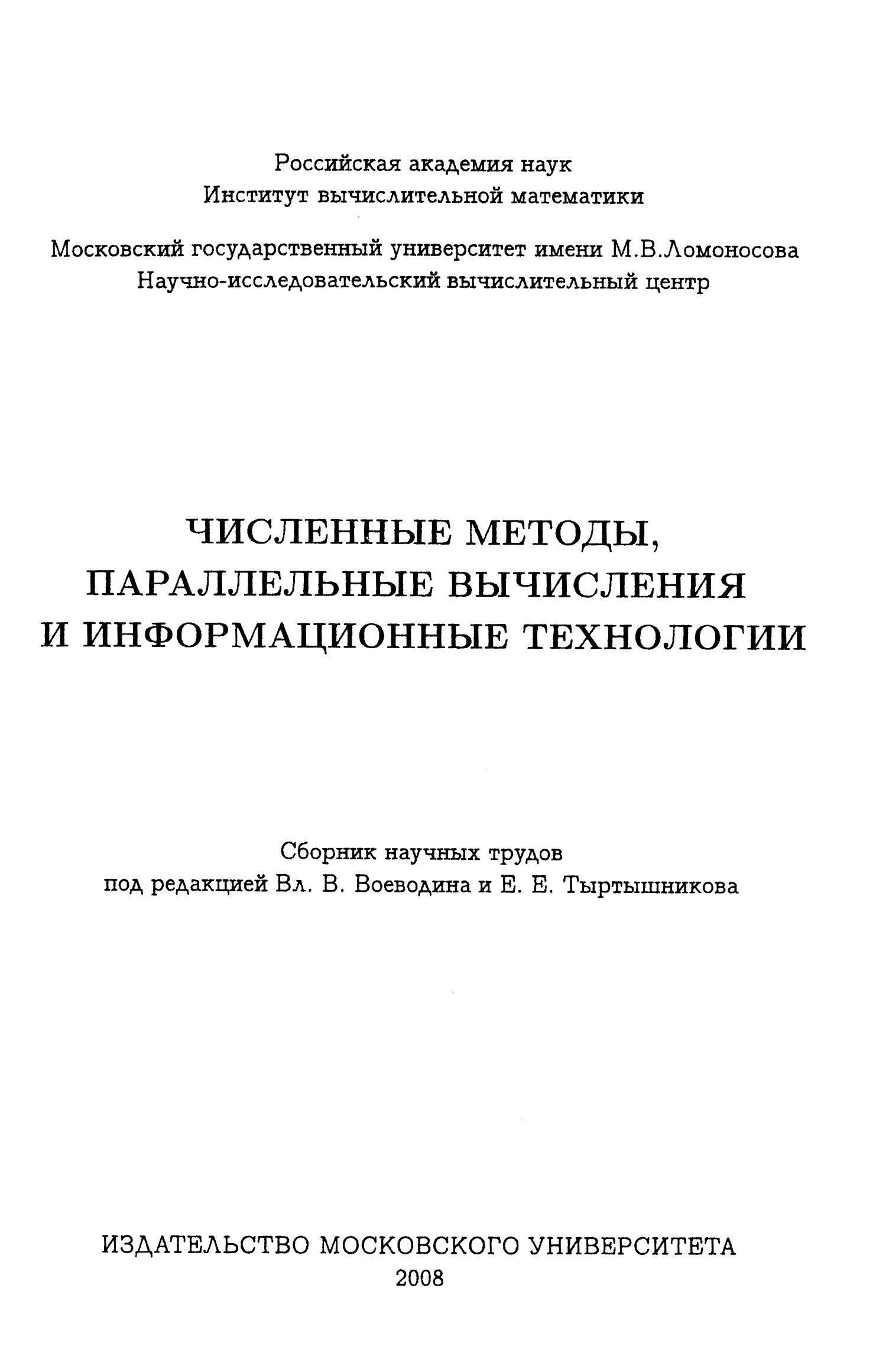 PDF ELECTROSTATIC ACCELERATORS: FUNDAMENTALS AND APPLICATIONS